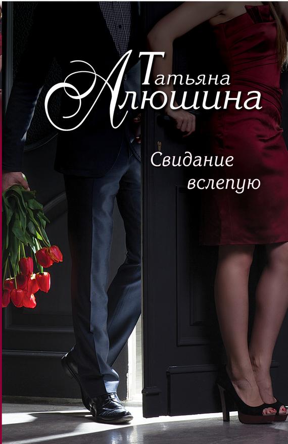 Татьяна Алюшина: Свидание вслепую