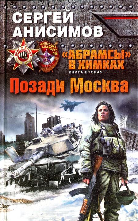 Сергей Анисимов: Позади Москва