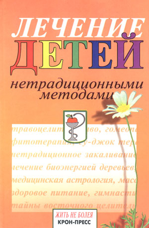 Станислав Мартынов: Лечение детей нетрадиционными методами