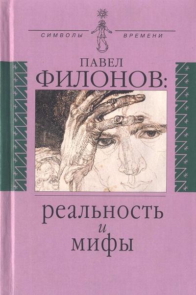 Вера Кетлинская: Павел Филонов: реальность и мифы