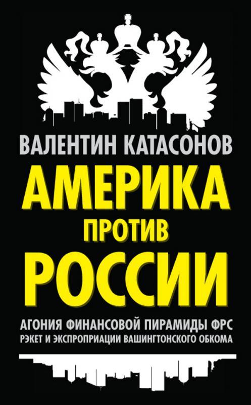 Валентин Катасонов: Америка против России. Агония финансовой пирамиды ФРС. Рэкет и экспроприации Вашингтонского обкома