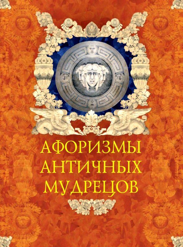 Коллектив авторов: Афоризмы античных мудрецов