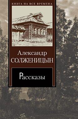 Александр Солженицын: Матрёнин двор