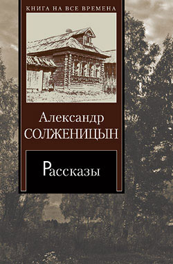 Александр Солженицын: Один день Ивана Денисовича