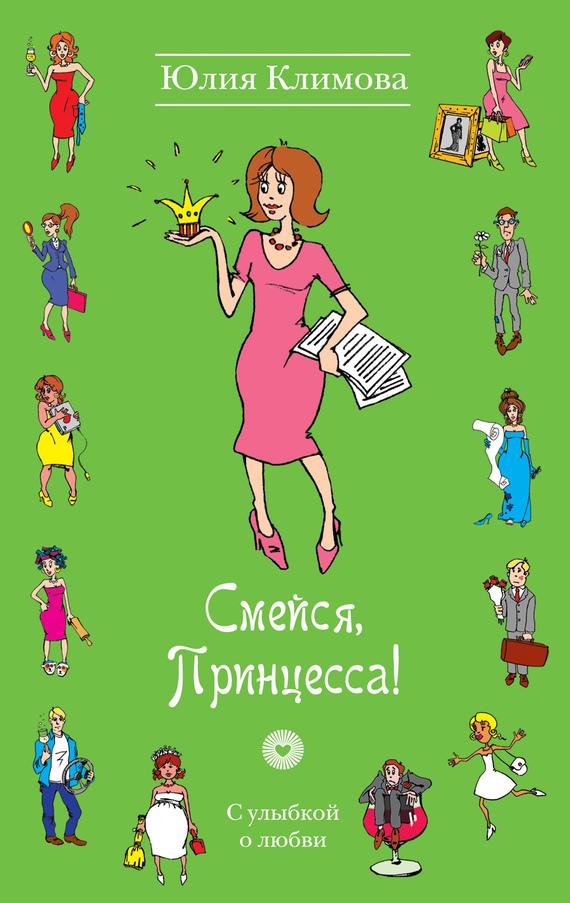 Юлия Климова: Смейся, Принцесса!