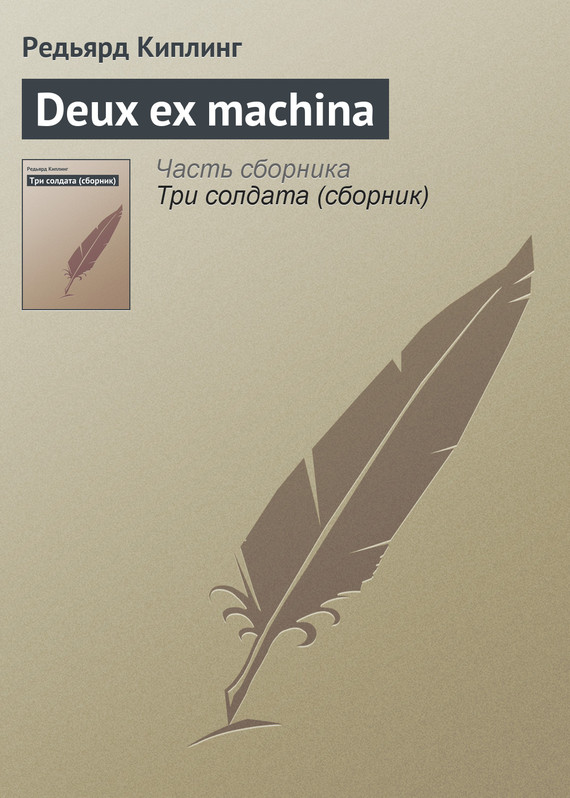 Джозеф Киплинг: Deux ex machina
