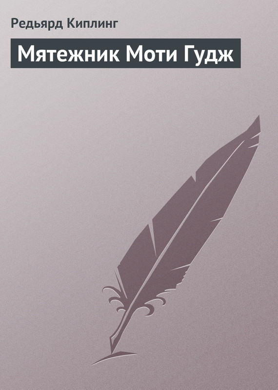Джозеф Киплинг: Мятежник Моти Гудж