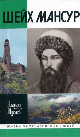 Алаудин Мусаев: Шейх Мансур