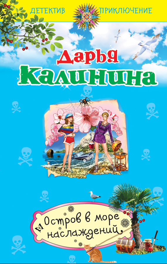 Дарья Калинина: Остров в море наслаждений