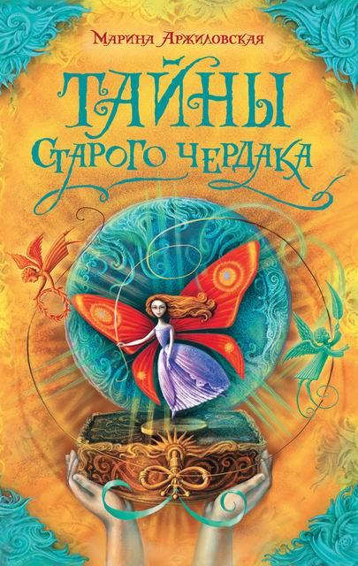 Марина Аржиловская: Тайны старого чердака