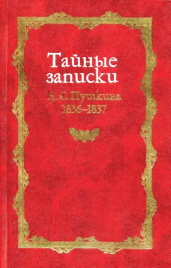 Михаил Армалинский: Тайные записки А.С. Пушкина, 1836–1837