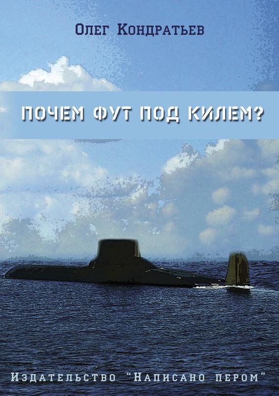 Олег Кондратьев: Почем фут под килем?