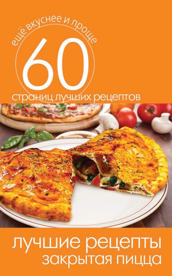 Сергей Кашин: Лучшие рецепты. Закрытая пицца