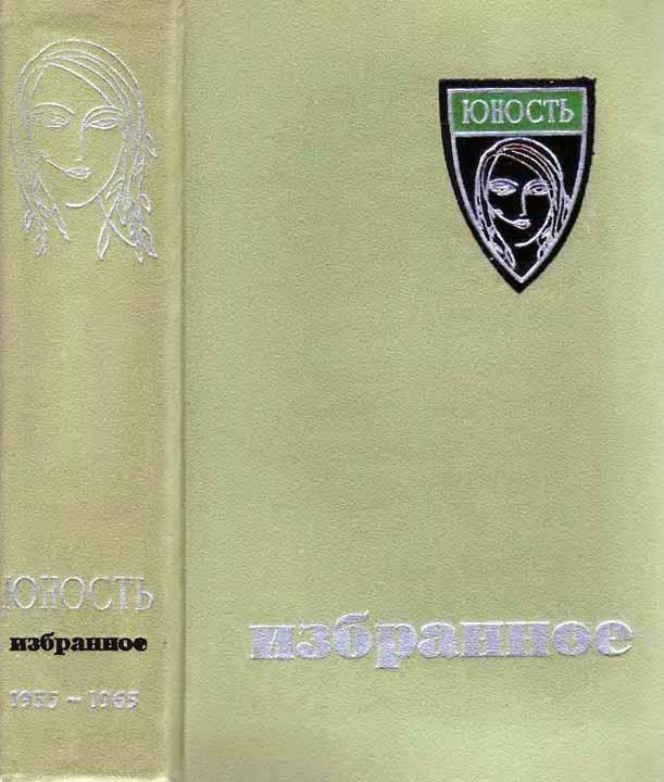 Леонид Агеев: «Юность». Избранное. X. 1955-1965