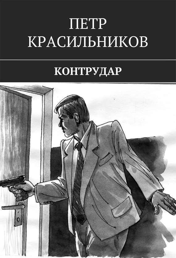 Петр Красильников: Контрудар