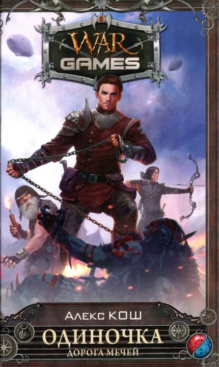 Алекс Кош: Дорога мечей