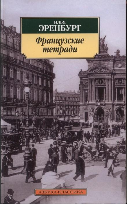 Илья Эренбург: Французские тетради