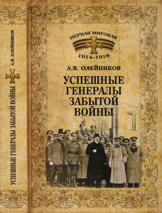 Алексей Олейников: Успешные генералы забытой войны