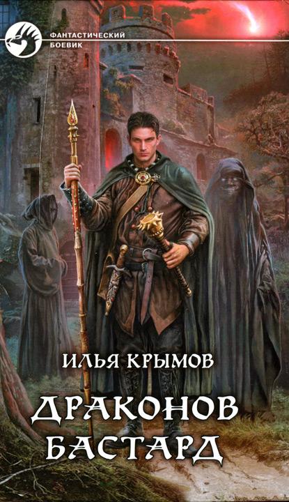 Илья Крымов: Драконов бастард
