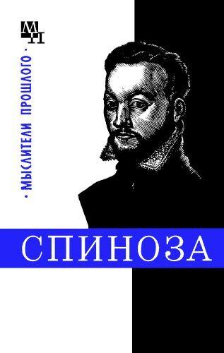 Василий Соколов: Спиноза
