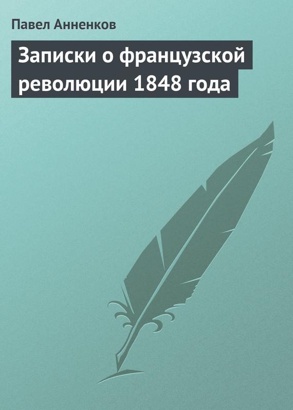 Павел Анненков: Записки о французской революции 1848 года