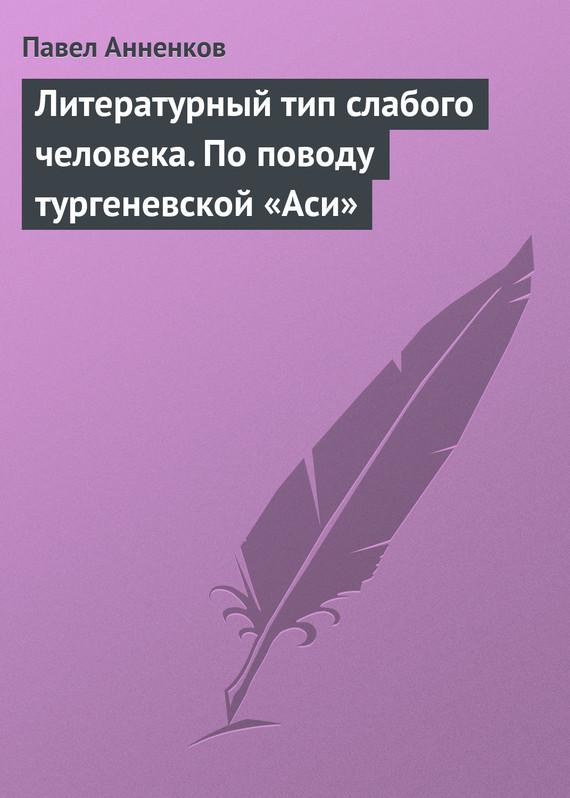 Павел Анненков: Литературный тип слабого человека. По поводу тургеневской «Аси»