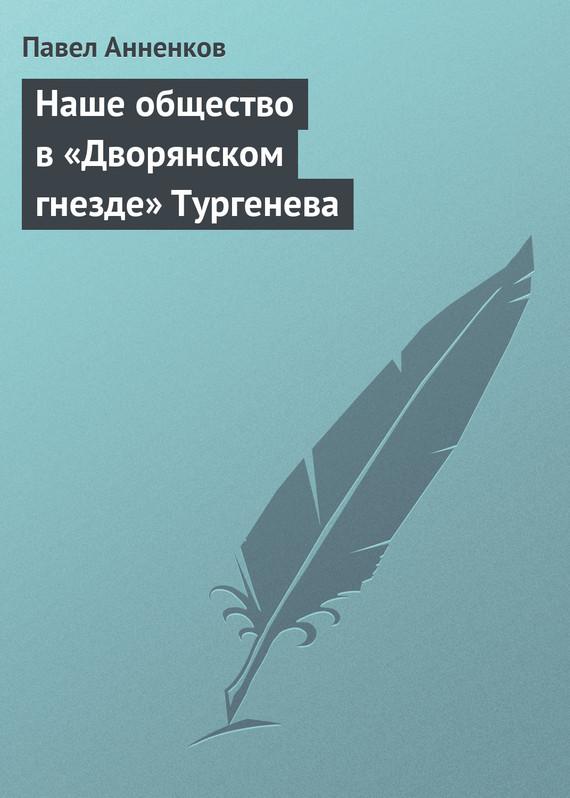 Павел Анненков: Наше общество в «Дворянском гнезде» Тургенева