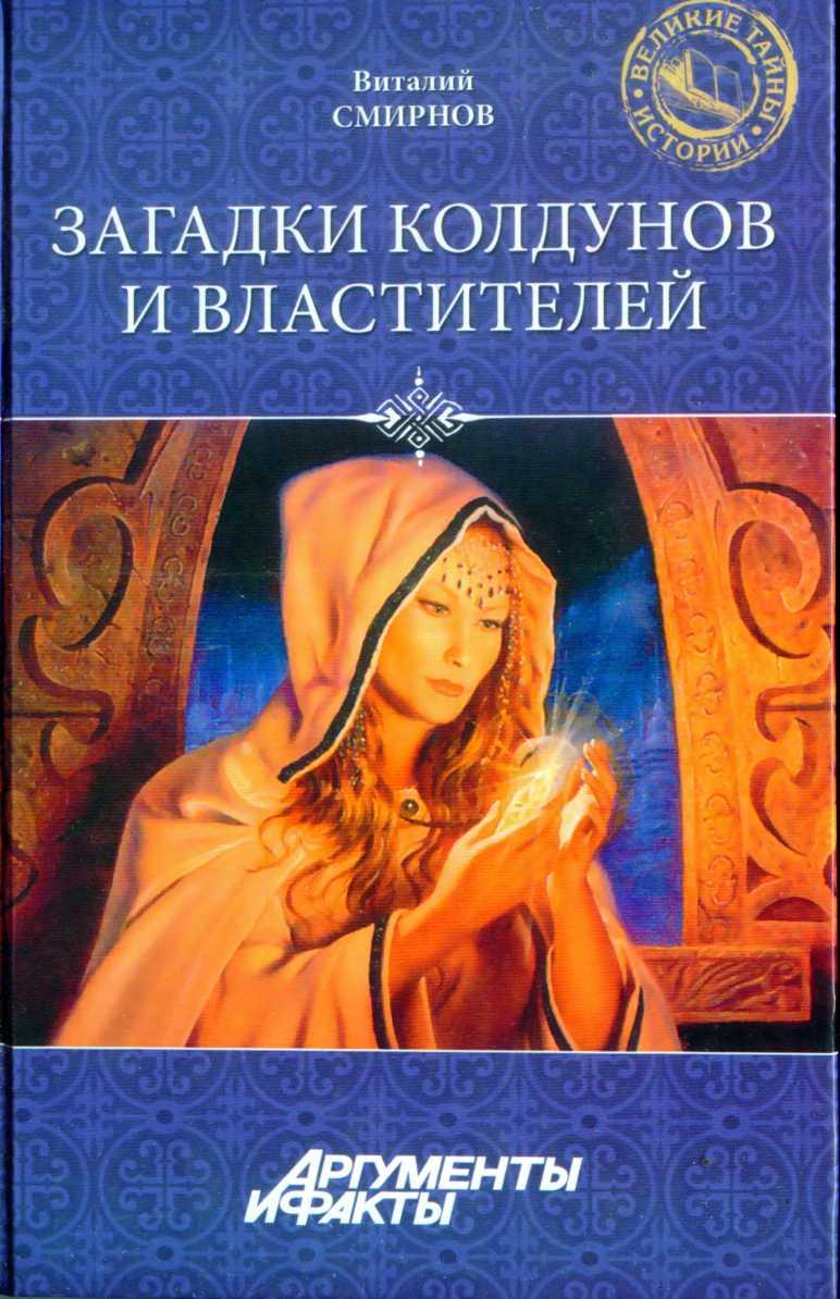 Виталий Смирнов: Загадки колдунов и властителей