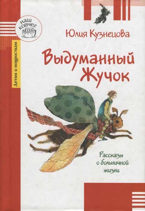 Юлия Кузнецова: Выдуманный Жучок