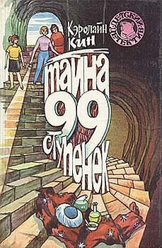 Кэролайн Кин: Тайна загадочной лестницы