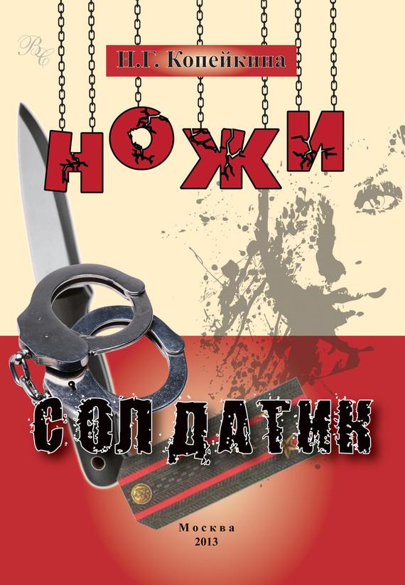 Найля Копейкина: Ножи. Солдатик