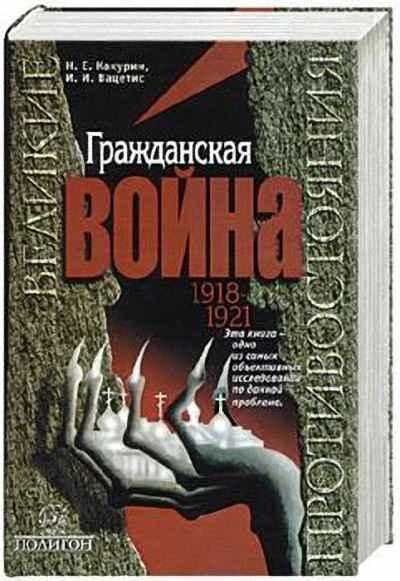 Николай Какурин: Гражданская война, 1918-1921