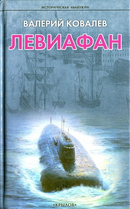 Валерий Ковалев: Левиафан
