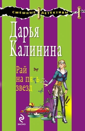 Дарья Калинина: Рай на пять звезд