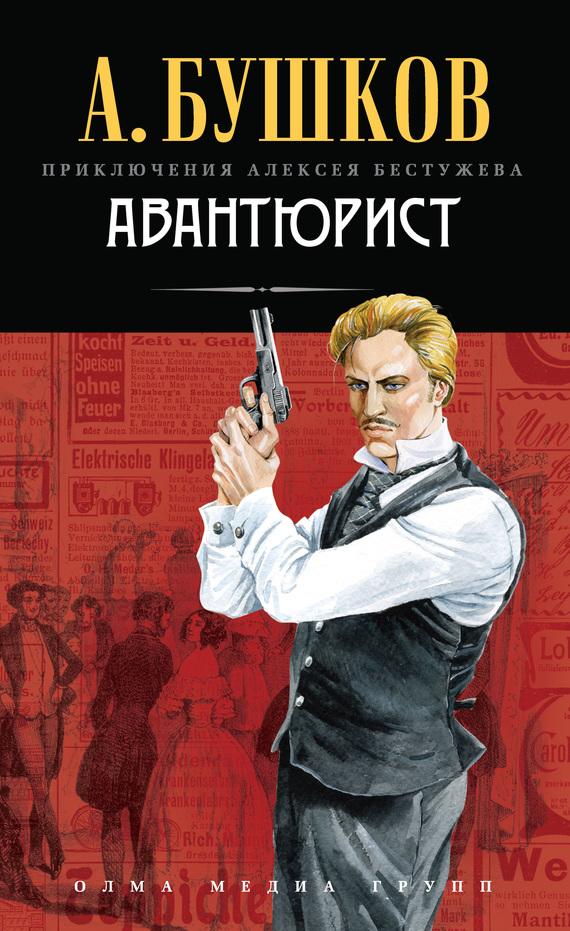 Александр Бушков: Авантюрист