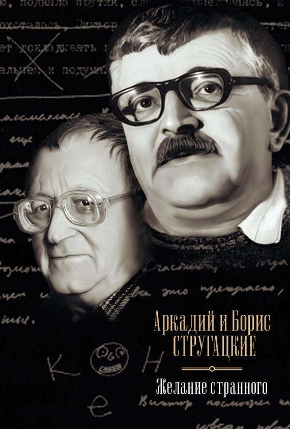 Братья Стругацкие: Желание странного