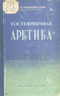 Вильялмур Стефанссон: Гостеприимная Арктика