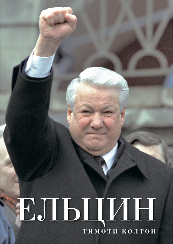 Тимоти Колтон: Ельцин