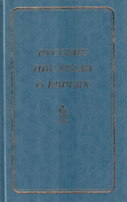 Коллектив авторов: Русские писатели о евреях. Книга 1