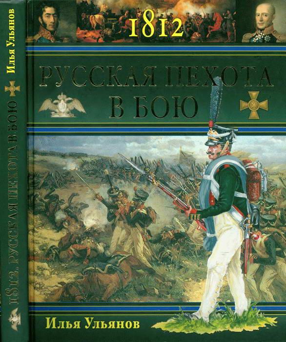Илья Ульянов: 1812. Русская пехота в бою