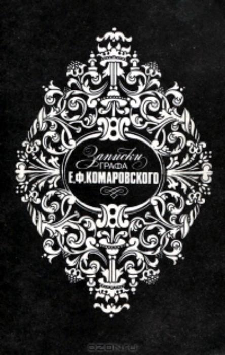 Евграф Комаровский: Записки графа Е. Ф. Комаровского