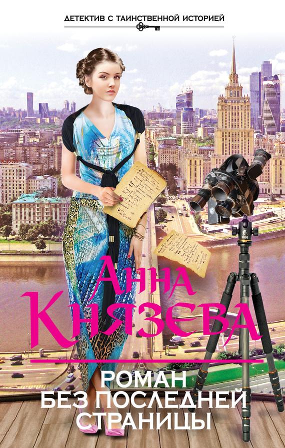 Анна Князева: Роман без последней страницы