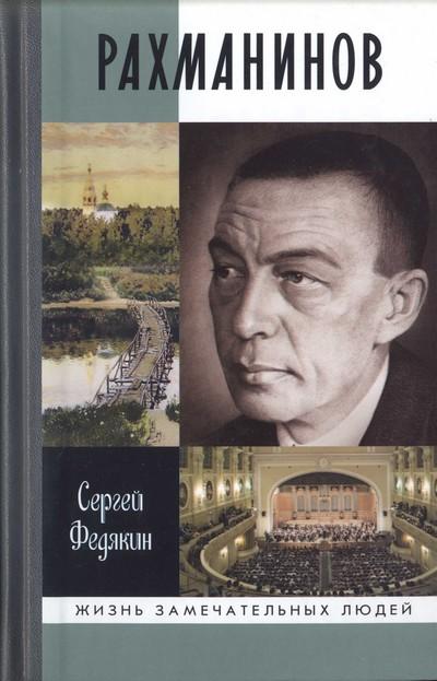 Сергей Федякин: Рахманинов