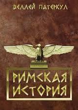 Гай Патеркул: Римская история