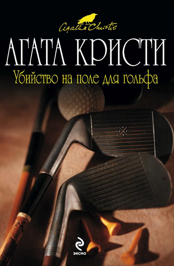 Агата Кристи: Убийство на поле для гольфа