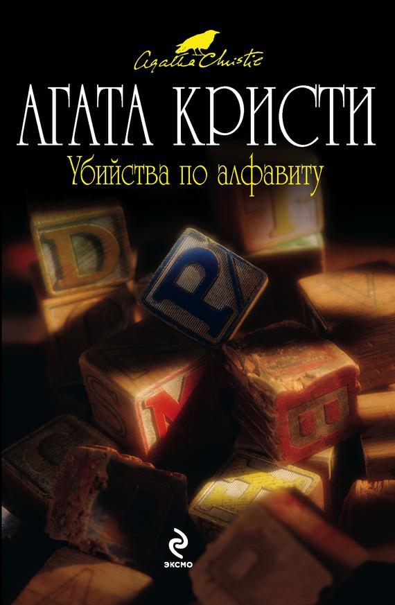 Агата Кристи: Убийства по алфавиту
