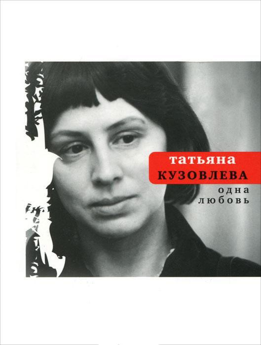 Татьяна Кузовлева: Одна любовь
