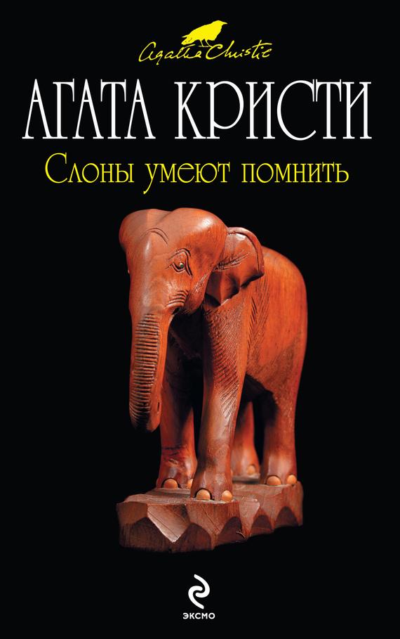 Агата Кристи: Слоны умеют помнить