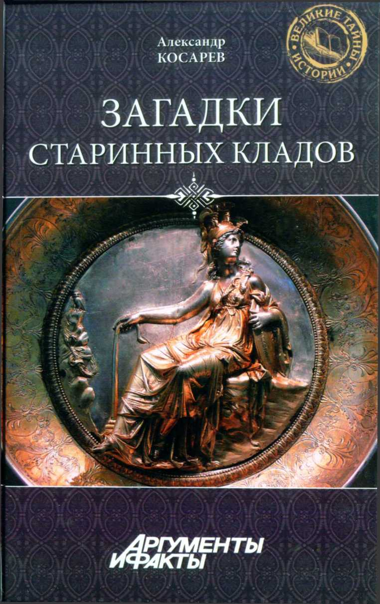 Александр Косарев: Загадки старинных кладов