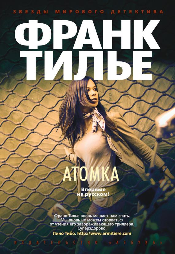 Франк Тилье: Атомка